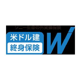 ソニー生命の外貨建保険 W 米ドル建終身保険
