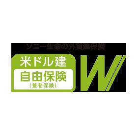 ソニー生命の外貨建保険 W 米ドル建自由保険(養老保険)